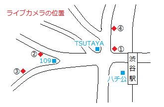 渋谷駅周辺リアルタイム・ライブカメラの位置
